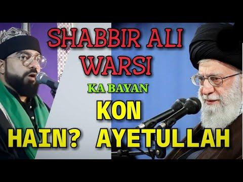 [Clip] Ayatollah Ali Khamenei Kon hain | Janab Shabbir Ali Warsi 19 October 2019  Urdu