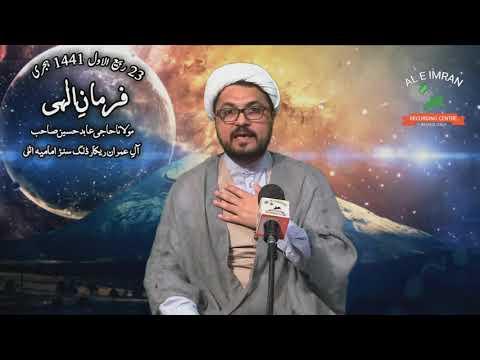 Fazaeil wa Kirdaar  Agha Abid Bahishti فضایل و کردارسازی  Urdu