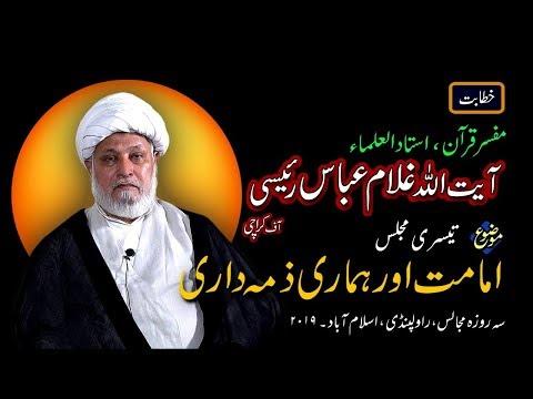 [3 of 3] Imamat aur humari Zimedari - امامت اور ہماری ذمہ داری (Ayatullah Raeesi - Oct 2019)
