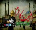 اہلبیتؑ کا حرم   Farsi Sub Urdu