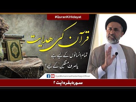 [Clip] Quran Ki Hidayat Tamam Musalmano Kay Liay Hay Ya Sirf Muttaqin Kay Liay|| Ayaat-un-Bayyinaat Urdu