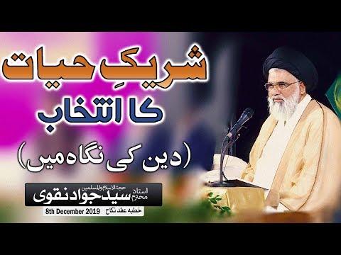 [Clip] Shareek e Hayaat ka intekhaab | Ustad e Mohtaram Syed Jawad Naqvi - Urdu