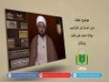 عقائد | دين، انسان اور عالم غیب | Urdu