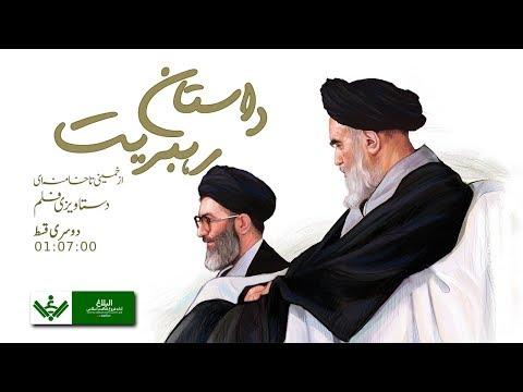 [Documentary 2 of 2] Dastan e Rehbariyat - داستان رہبریت Urdu