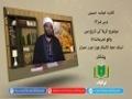 کتاب حماسہ حسینی [37] | کربلا کی تاریخ میں واقع تحریفات(4) | Urdu