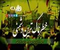 خطرناک ترین دُشمنی | Farsi Sub Urdu
