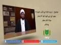 تربیت اولاد کے قرآنی اصول (01) | بچوں کے لیے کھیل کود کا اہتمام | U