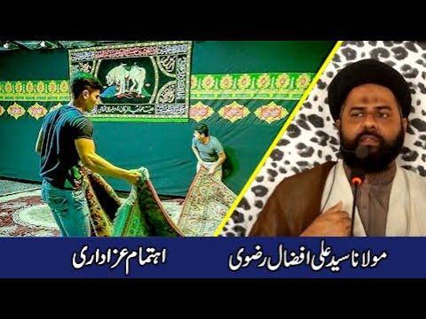 Ehtemam-e-Azadari | H.I Ali Afzal Rizvi - Urdu