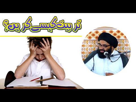 Terbiyat Kese Karin | H.I Kazim Naqvi - Urdu