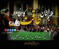 ....عظیم الشان طاقت کا مظاہرہ   بسیج (رضا کار فورس)   Farsi Sub Urdu