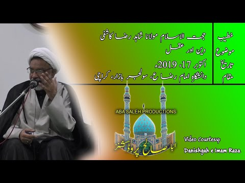 CLIP | دین اور عقل | Hujjat ul Islam Maulana Shahid Raza Kashifi | PART 2/3 | Urdu