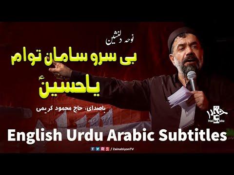 بی سروسامان توام یا حسین - محمود کریمی | English Urdu Arabic Subtitles