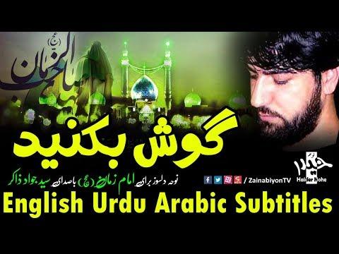 گوش بکنید (درد دل با امام زمان) جواد ذاکر | Farsi sub English Urdu Arabic