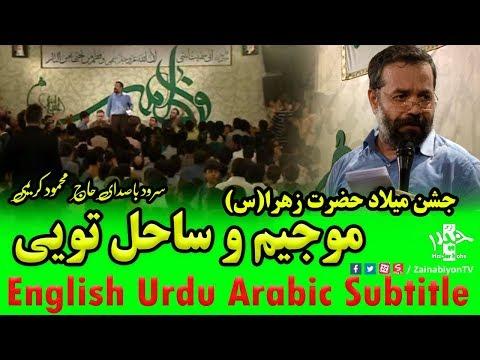 موجیم و ساحل تویی (سرود) محمود کریمی | Farsi sub English Urdu Arabic