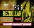 This is Hezbollah | HD Nasheed | Arabic Sub English