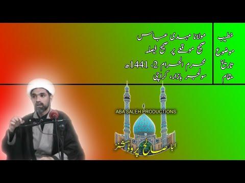 CLIP | صحیح موقعے پر صحیح فیصلہ | Maulana Mehdi Abbas | Urdu