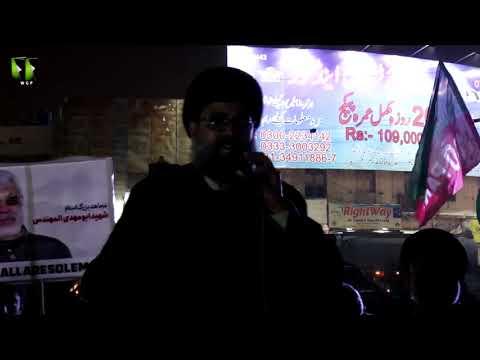 [Speech] Protest Against US   Martyrdom of Qasim Soleimani   H.I Ahmed Iqbal Rizvi - Urdu
