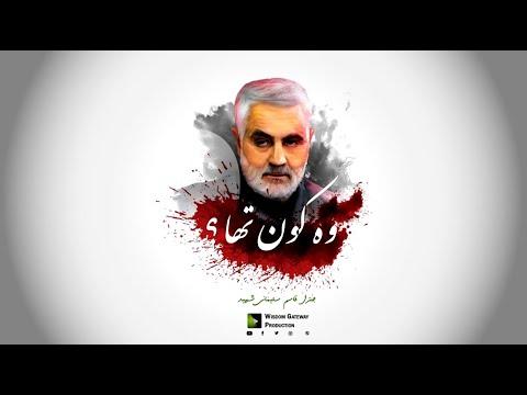 Woh Kon Tha? | آغا السیّد حیدر علی الموسوی | Urdu