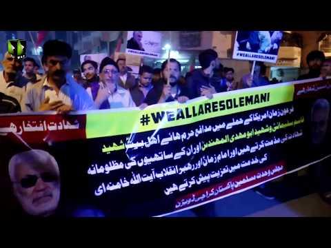 [Rally] Protest Against US   Martyrdom of Qasim Soleimani   03 January 2020 - Urdu