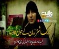 مالکِ اشترِ زمان کے خون کا انتقام | شہید قاسم سلیمانی | Farsi Sub Urdu