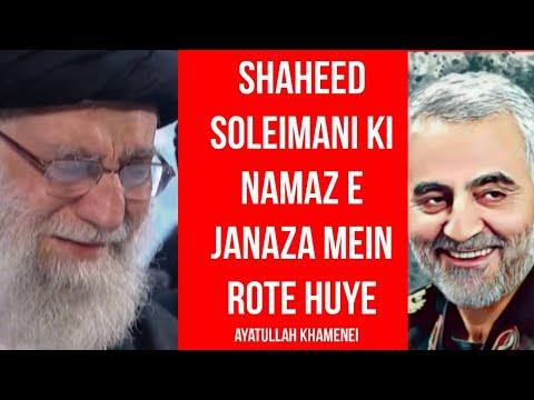 Namaz E Janaza | Shaheed Qasim Soleimani | Syed Ali Khamenei نامازے جنازہ - رہبرے سید علیخمین�
