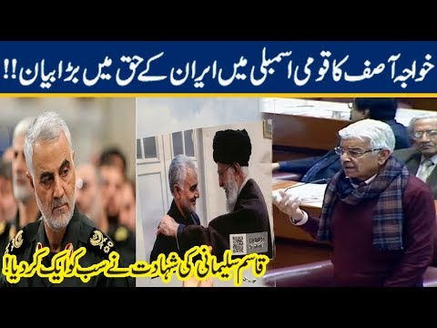 Khawaja Asif Speech on Irani General Qasem Soleimani in National Assembly  6 January 2020 Urdu