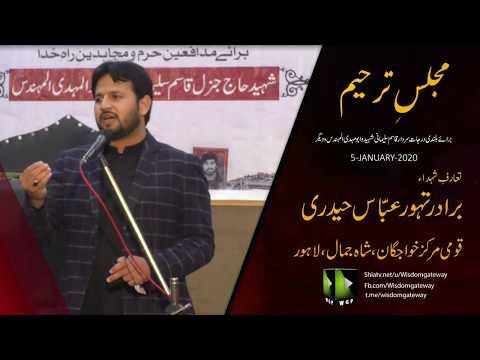 Ta\'aruf e Shuhada | برادر تہور عبّاس حیدری | Urdu