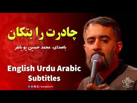 چادرت را بتکان - محمد حسین پویانفر | Farsi sub English Urdu Arabic