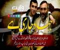 جہاد جاری ہے   دستاویزی فلم   Farsi Sub Urdu