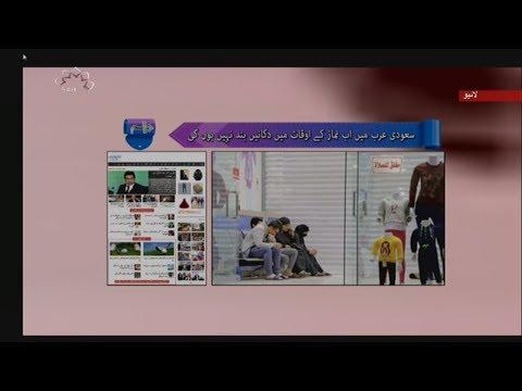 سعودی عرب میں اب نماز کے اوقات میں دکانیں بند نہیں ہوں گی - Urdu