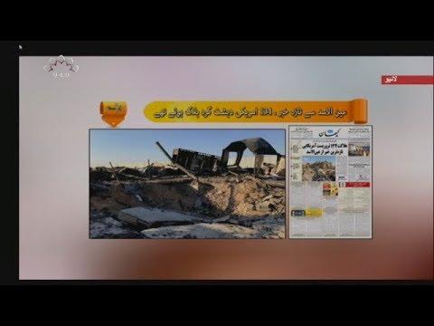 عین الاسد سے تازہ خبر ، 134 امریکی دہشت گرد ہلاک ہوئے تھے 0 - Urdu
