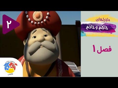 Hakem va Hatam   (2 حاکم و حاتم - فصل 1 -  قسمت 2 - سفردریایی (قسمت - Farsi