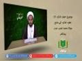 خطبہ فدکیہ (01) | خطبہ فدکیہ کے منابع | Urdu