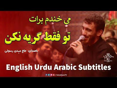 میخندم برات تو فقط گریه نکن - مهدی رسولی | Farsi sub English Urdu Arabic