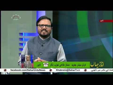 ایران کے انتقامی میزائل حملوں کے نتائج : انداز جہاں - 27 جنوری 2020 - Urdu