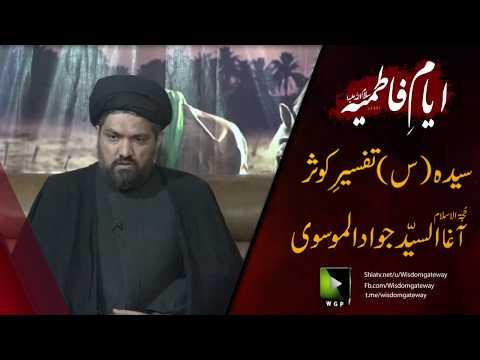 Sayyida(s.a) Tafseer e Kausar   حجّۃ الاسلام آغا السیّد جوادالموسوی   Urdu