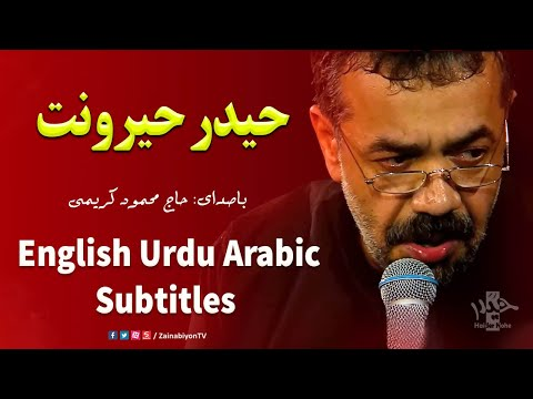 حیدر حیرونت - محمود کریمی | Farsi sub English Urdu Arabic