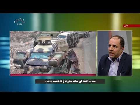[02 Feb 2020] سعودی اتحاد کے خلاف یمنی فوج کا کامیاب آپریشن - Urdu