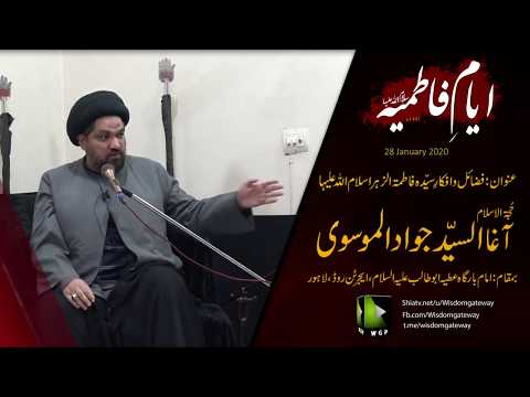 Fazail o Afkaar e Sayyida Zahra (s.a) | حجۃ الاسلام سیّد جواد موسوی | Urdu