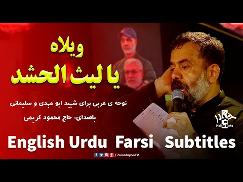 ویلاه یا لیث الحشد (عربي) محمود کریمی | Arabic sub English Urdu Farsi