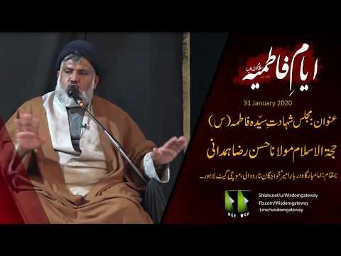 Majlis e Shahadat Bibi Sayyida Zahra (s.a)   مولانا حسن رضا ہمدانی