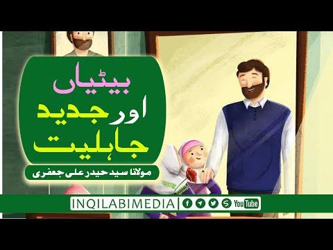 🎦 کلپ 8 - ایّامِ فاطمیہ - بیٹیاں اور جدید جاہلیت! - urdu