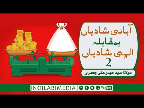 🎦  کلپ 12 | سلسلہ باہم تا بہشت | آبائی و الہی شادیاں (2) - urdu