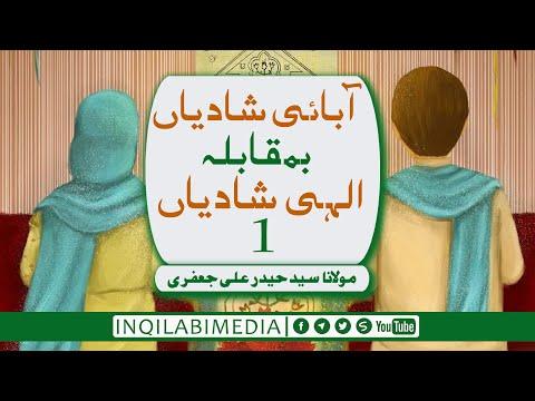 🎦 کلپ 11 | سلسلہ باہم تا بہشت | آبائی شادیاں و الہی شادیاں (1) - urdu