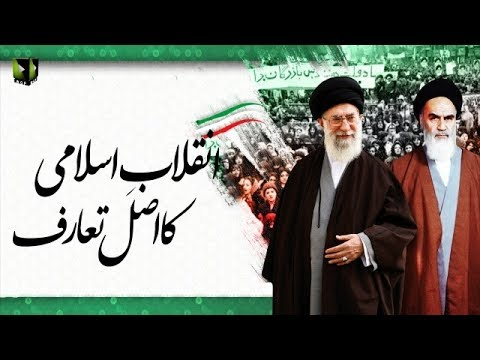 [Clip] Inqalab-e-Islami Ka Asal Taaruf | H.I Ali Murtaza Zaidi - Urdu
