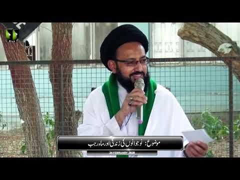 [Lecture] Nojawano Ke Zindagi Or Mah-e-Rajab | H.I Sadiq Raza Taqvi - Urdu