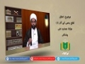 اخلاق | قطع رحمی کے آثار (1) | Urdu