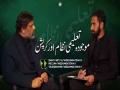 Interview   Topic: Moujoda Taleemi Nizam Or Corruption   Dr. Danish Ali Naqvi   Urdu