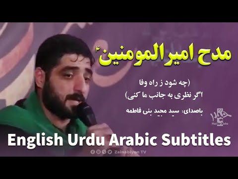 مدح امیرالمومنین - مجید بنی فاطمه | Farsi sub English Urdu Arabic