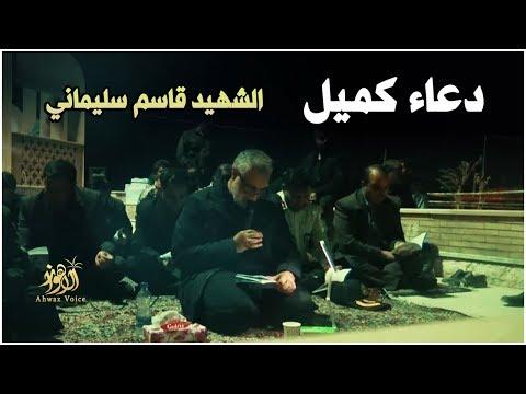 حصرياً / ينشر لأول مرة - قراءة دعاء كميل بصوت الشهيد الفريق قاسم - Ara